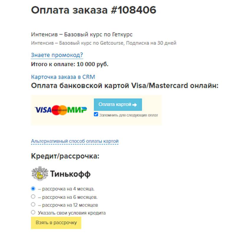 priyom-oplaty-na-sajte-getkurs