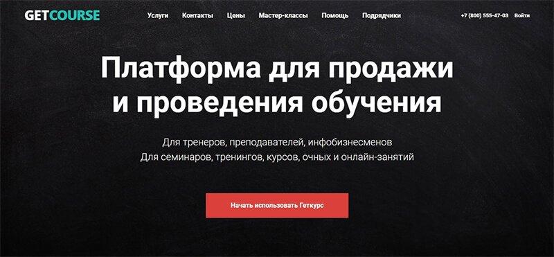 Геткурс: platforma-dlya-prodazhi-i-provedeniya-obucheniya